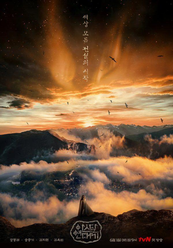 """Bom tấn """"Arthdal Chronicles"""" tung poster chính thức của 12 nhân vật 7"""