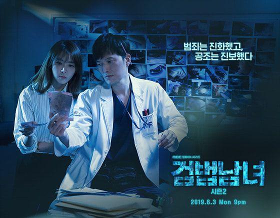 """""""Investigation Couple 2 - Cặp Đôi Điều Tra 2"""" tung Poster chuẩn bị lên sóng 1"""