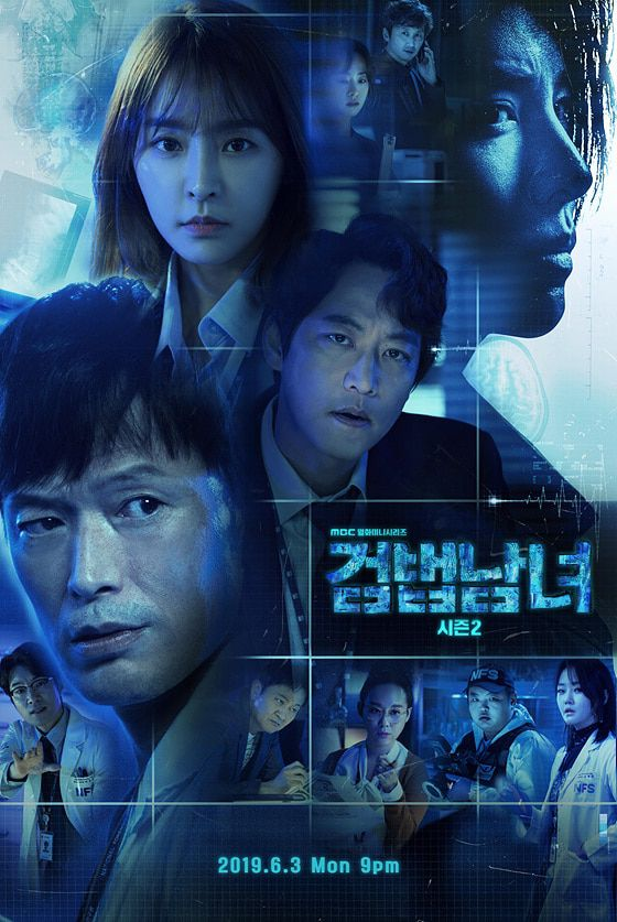 """""""Investigation Couple 2 - Cặp Đôi Điều Tra 2"""" tung Poster chuẩn bị lên sóng 2"""