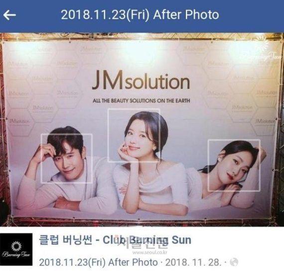 Lee Byung Hun và Han Hyo Joo bị nghi dính líu đến vụ Burning Sun? 3
