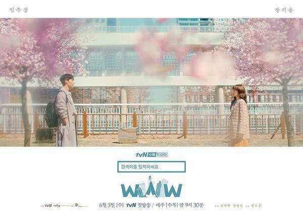 Phim Hàn mới sẽ lên sóng tháng 6/2019: Đại tiệc và cuộc chiến Rating 12
