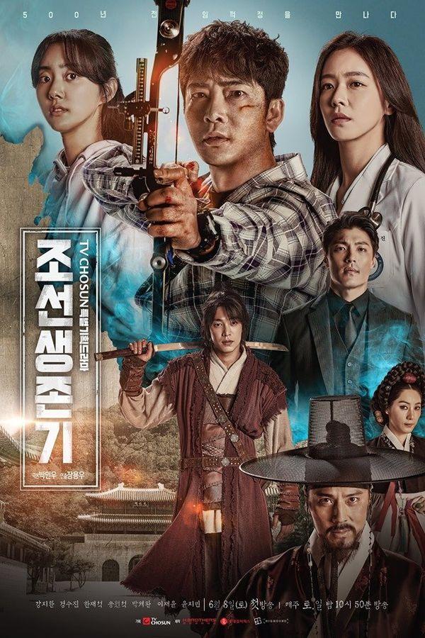 Phim Hàn mới sẽ lên sóng tháng 6/2019: Đại tiệc và cuộc chiến Rating 15