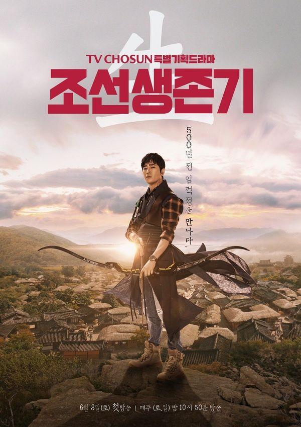 Phim Hàn mới sẽ lên sóng tháng 6/2019: Đại tiệc và cuộc chiến Rating 16
