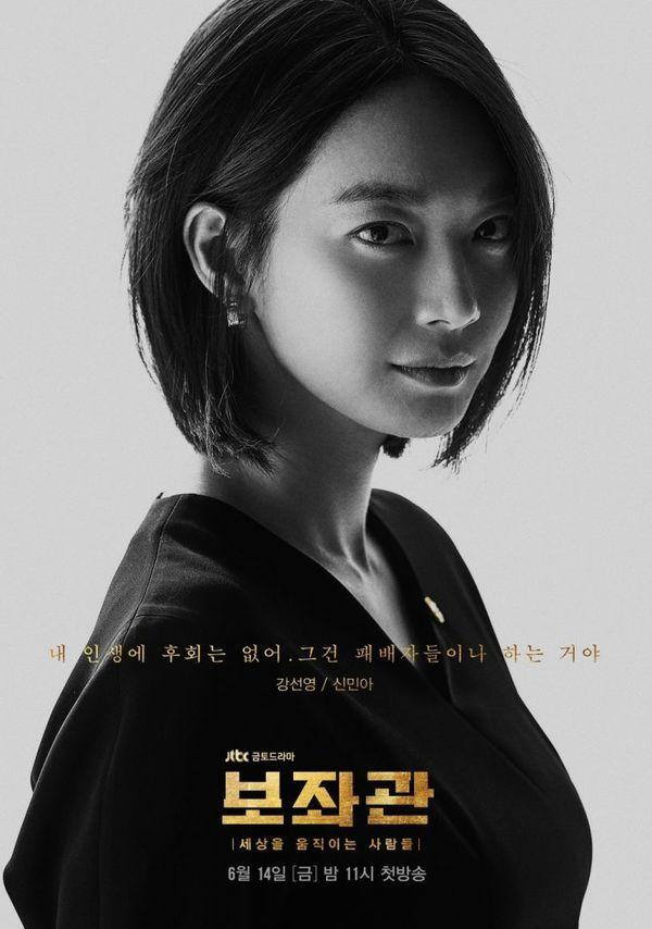 Phim Hàn mới sẽ lên sóng tháng 6/2019: Đại tiệc và cuộc chiến Rating 19