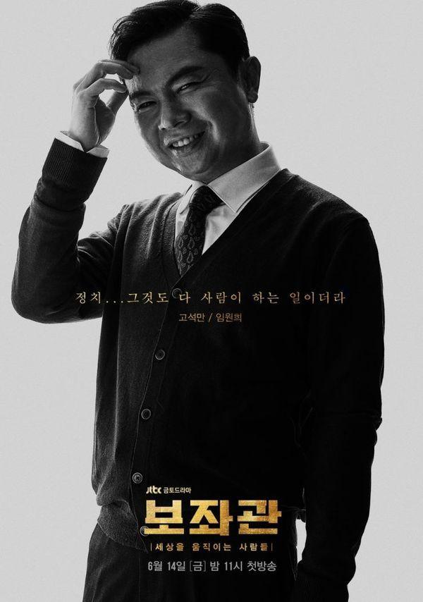 'Aide' chiếu trên Netflix, Kim Jae Hwan và Chen (EXO) sẽ hát OST phim 9