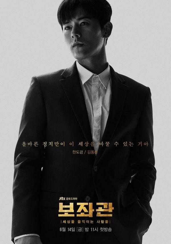 'Aide' chiếu trên Netflix, Kim Jae Hwan và Chen (EXO) sẽ hát OST phim 5