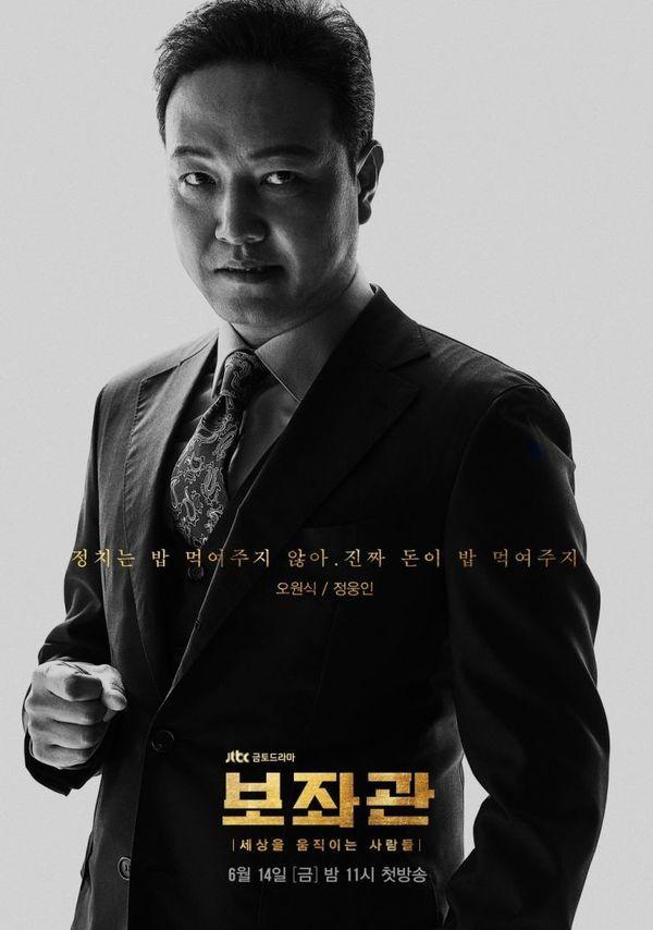 'Aide' chiếu trên Netflix, Kim Jae Hwan và Chen (EXO) sẽ hát OST phim 6