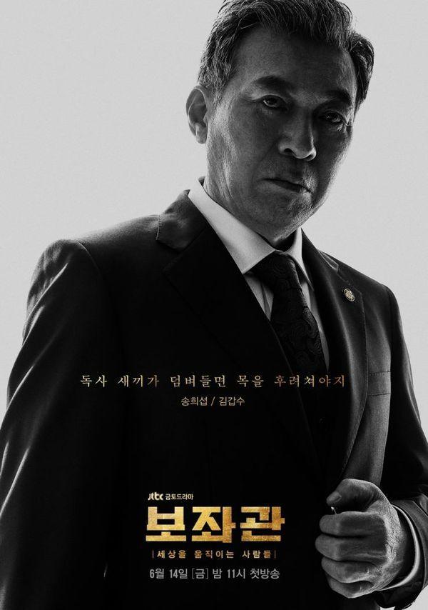 'Aide' chiếu trên Netflix, Kim Jae Hwan và Chen (EXO) sẽ hát OST phim 7