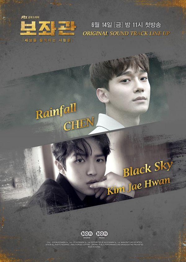 'Aide' chiếu trên Netflix, Kim Jae Hwan và Chen (EXO) sẽ hát OST phim 10