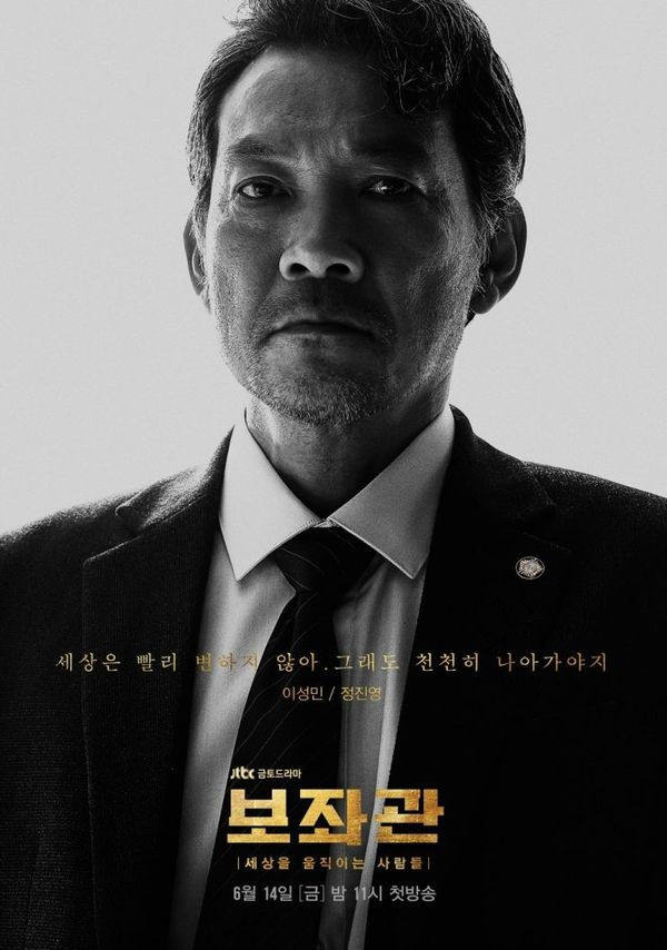 'Aide' chiếu trên Netflix, Kim Jae Hwan và Chen (EXO) sẽ hát OST phim 8