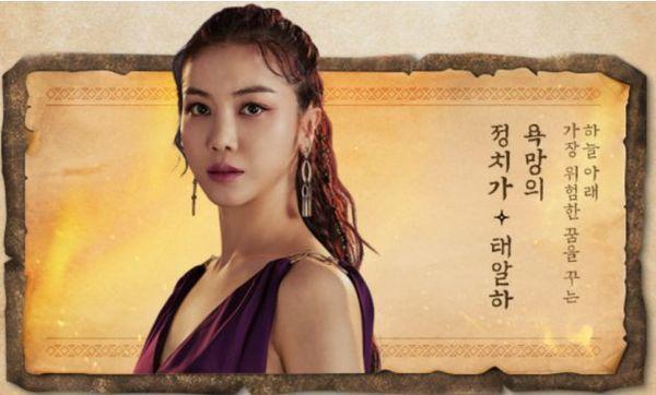 """""""Arthdal Chronicles"""" tung Poster mùa 2 nhưng có tận 2 Song Joong Ki 5"""