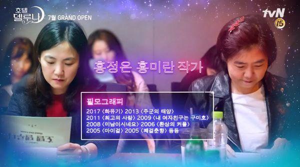 """""""Hotel Del Luna"""" của IU tung Teaser và hình ảnh buổi đọc kịch bản 1"""
