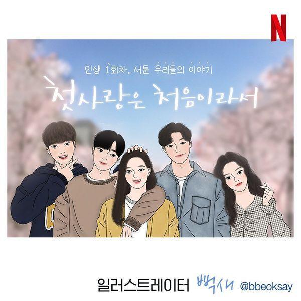 My First First Love 2 của Ji Soo, Jin Young, Kang Tae Oh lên sóng tháng 7 2