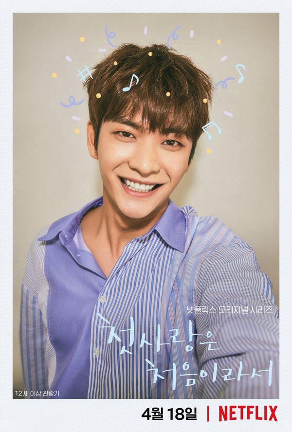 My First First Love 2 của Ji Soo, Jin Young, Kang Tae Oh lên sóng tháng 7 5
