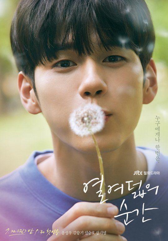 """Phim """"Moment of Eighteen"""" của Ong Seong Woo tung Poster đầu tiên 1"""