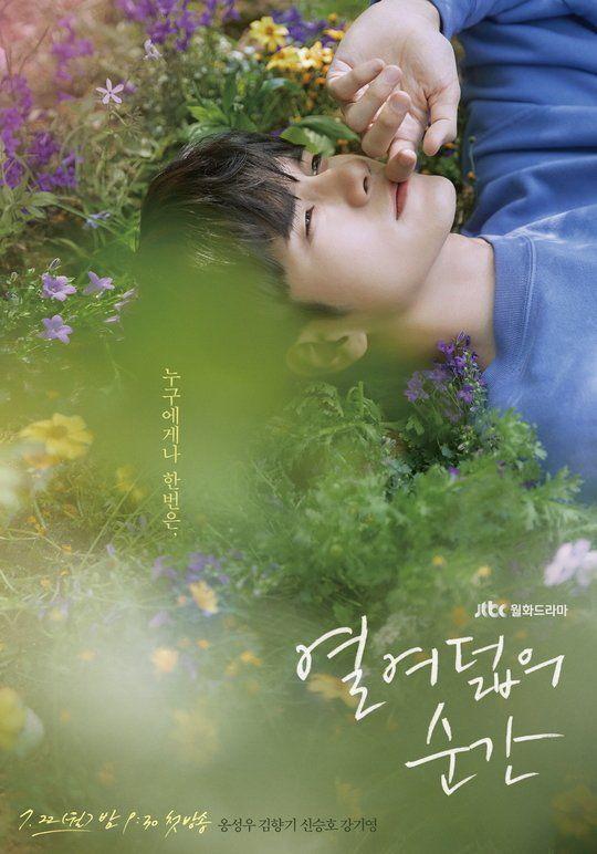 """Phim """"Moment of Eighteen"""" của Ong Seong Woo tung Poster đầu tiên 2"""