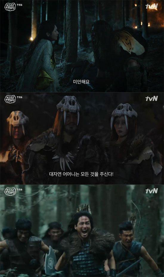 """Rating tập 1 của """"Niên sử ký Arthdal"""" hơi thấp và bị Netizen Hàn chê 5"""