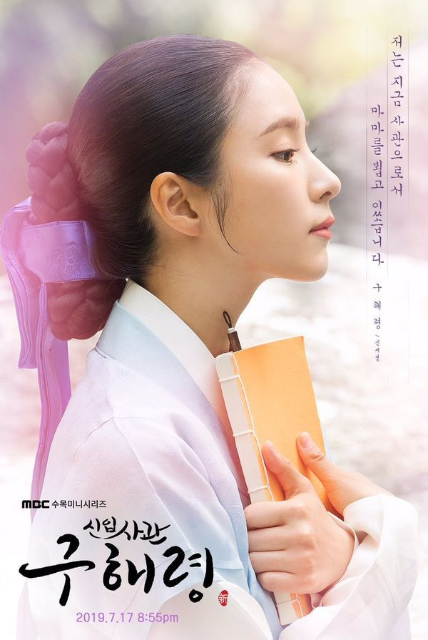 """""""Rookie Historian Goo Hae Ryung"""" tung poster nhân vật đẹp nao lòng 1"""