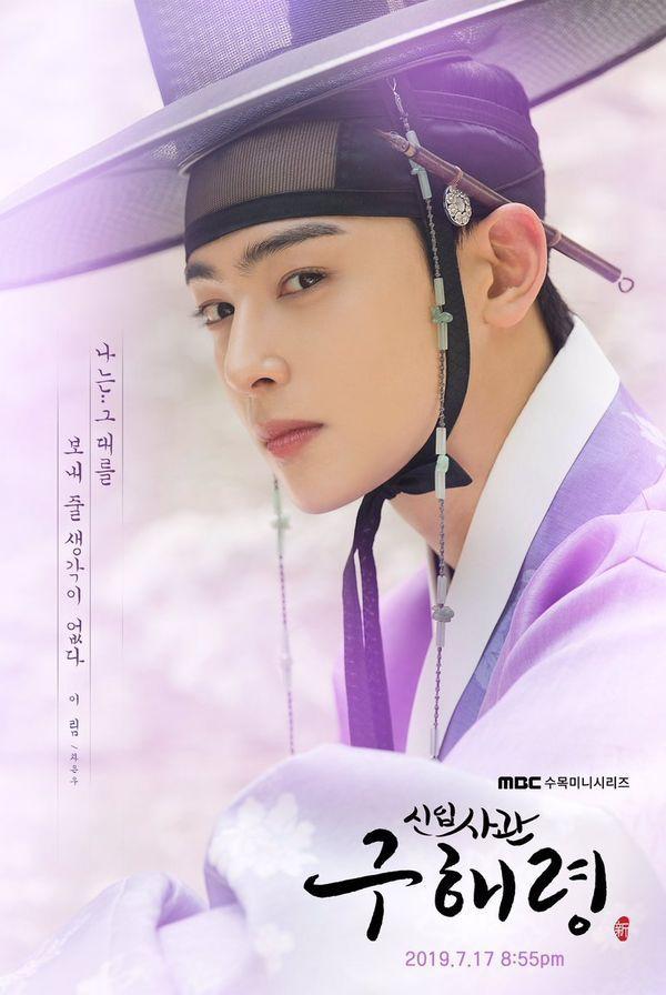 """""""Rookie Historian Goo Hae Ryung"""" tung poster nhân vật đẹp nao lòng 2"""