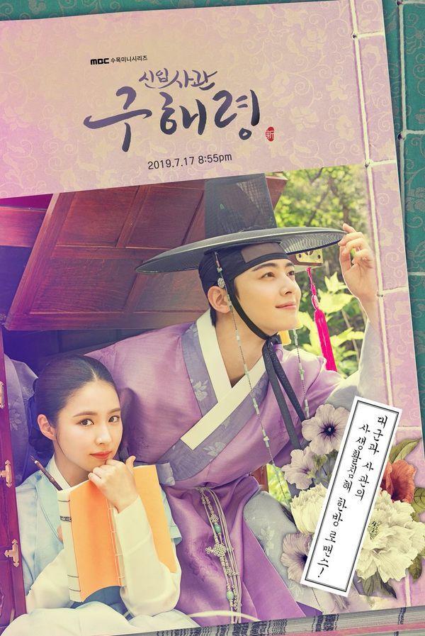 """""""Rookie Historian Goo Hae Ryung"""" tung thêm poster đẹp đến mê mẩn 1"""
