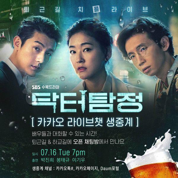 4 phim Hàn mới cùng lên sóng 17/7: Drama nào có rating cao nhất? 3