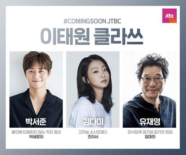 """Phim chuyển thể """"Itaewon Class"""" sẽ do Park Seo Joon và Kim Da Mi sẽ đóng chính 1"""