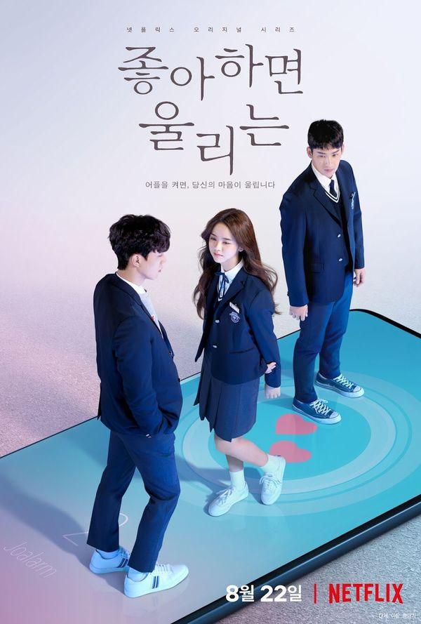"""""""Love Alarm"""" của Kim So Hyun phát hành Poster siêu đẹp, Teaser cuốn hút 1"""