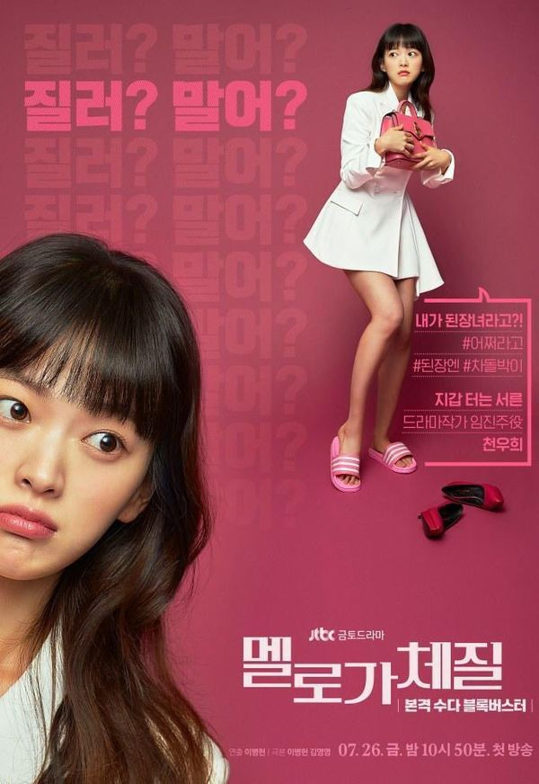 """Phim truyền hình """"Be Melodramatic"""" của đạo diễn 'Extreme Job' tung Poster 2"""