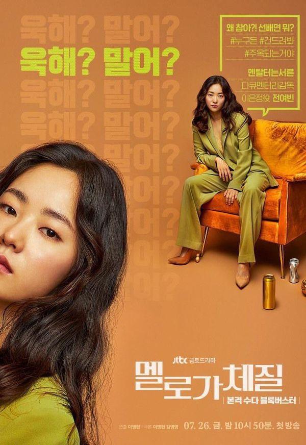 """Phim truyền hình """"Be Melodramatic"""" của đạo diễn 'Extreme Job' tung Poster 3"""
