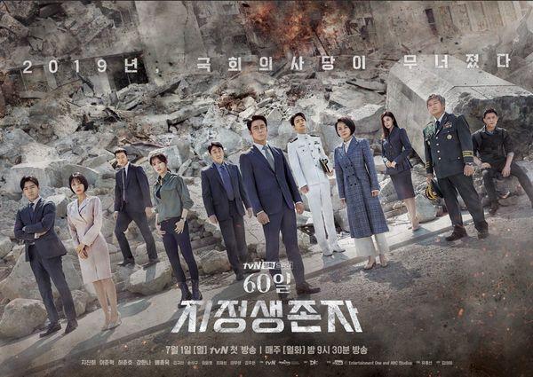 Phim Hàn mới ra mắt tháng 7/2019: Dàn nam chính đẹp và tài cùng đổ bộ1