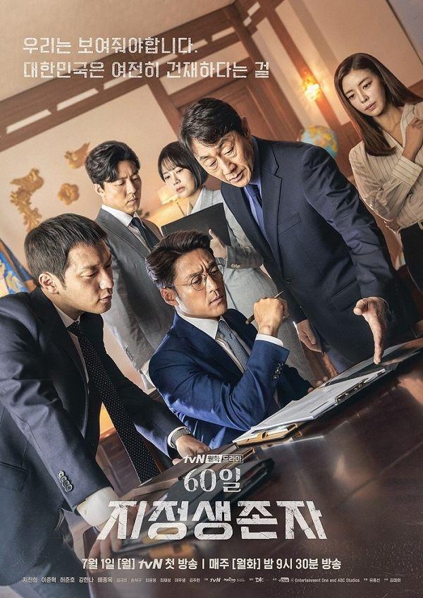 Phim Hàn mới ra mắt tháng 7/2019: Dàn nam chính đẹp và tài cùng đổ bộ 2