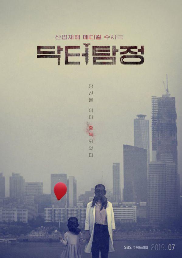 Phim Hàn mới ra mắt tháng 7/2019: Dàn nam chính đẹp và tài cùng đổ bộ 29