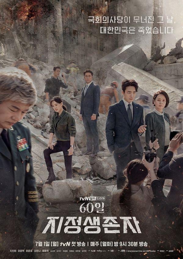 Phim Hàn mới ra mắt tháng 7/2019: Dàn nam chính đẹp và tài cùng đổ bộ 3
