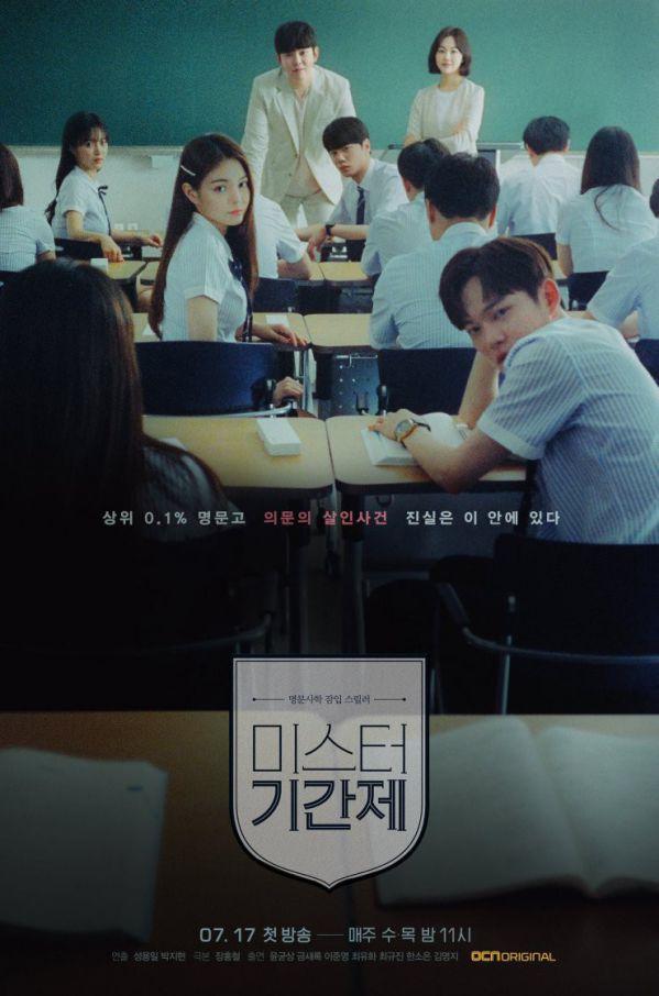 Phim Hàn mới ra mắt tháng 7/2019: Dàn nam chính đẹp và tài cùng đổ bộ 30