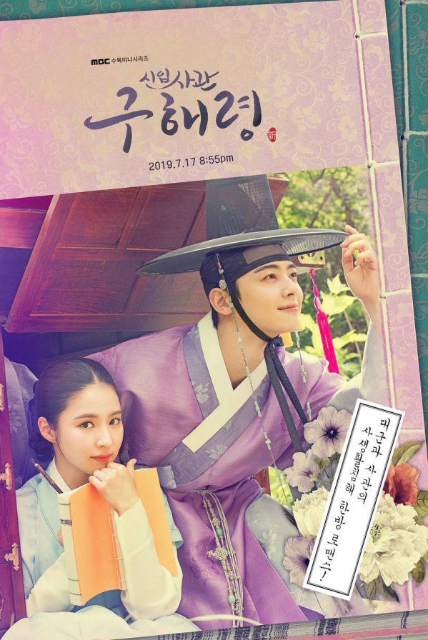 Phim Hàn mới ra mắt tháng 7/2019: Dàn nam chính đẹp và tài cùng đổ bộ 31