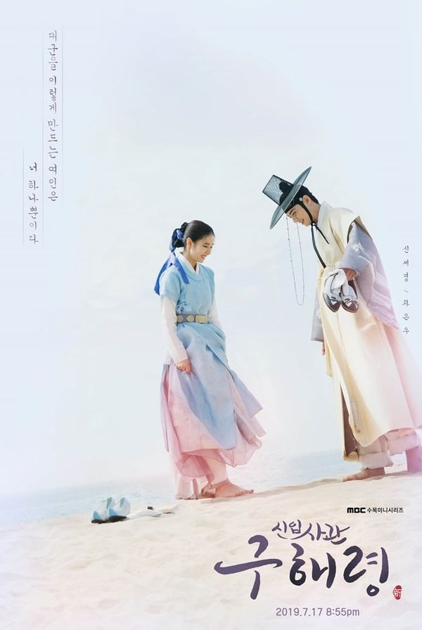 """Rating phim Hàn tối 24/7: """"Nhà Sử Học Goo Hae Ryung"""" vươn lên dẫn đầu 1"""
