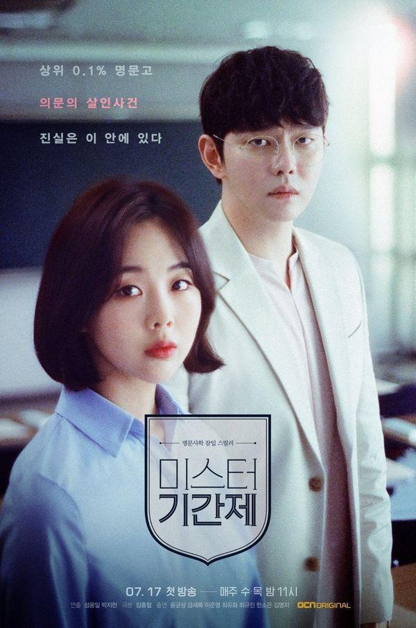 """Rating phim Hàn tối 24/7: """"Nhà Sử Học Goo Hae Ryung"""" vươn lên dẫn đầu 5"""
