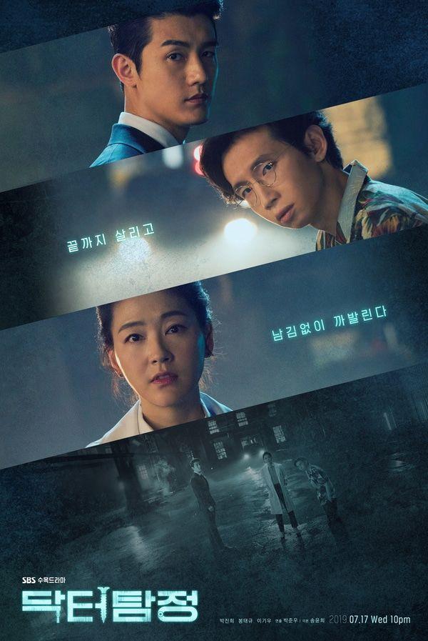 Rating phim Hàn tối 25/7: Drama nào đạt tỷ suất người xem cao nhất? 3