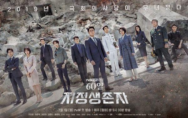 Rating tối 1/7: Bộ phim Hàn Quốc nào có tỷ suất người xem cao nhất? 1