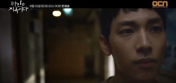 """""""Strangers From Hell"""" của Im Si Wan, Lee Dong Wook tung Teaser ám ảnh 1"""