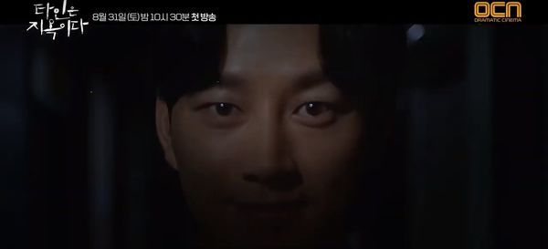 """""""Strangers From Hell"""" của Im Si Wan, Lee Dong Wook tung Teaser ám ảnh 4"""