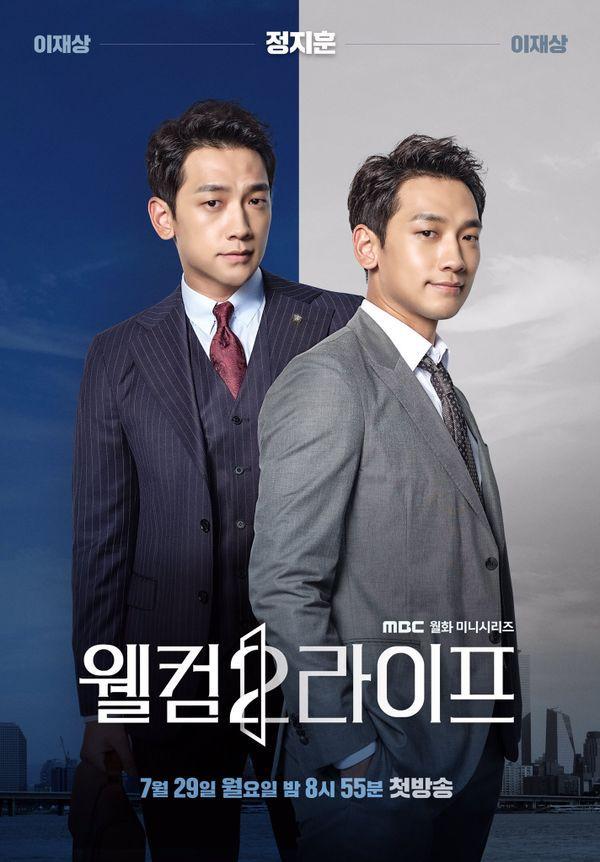 """Phim """"Welcome 2 Life"""" của Rain và Lim Ji Yeon tung 3 Poster đầu tiên 1"""