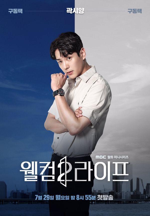 """Phim """"Welcome 2 Life"""" của Rain và Lim Ji Yeon tung 3 Poster đầu tiên 3"""