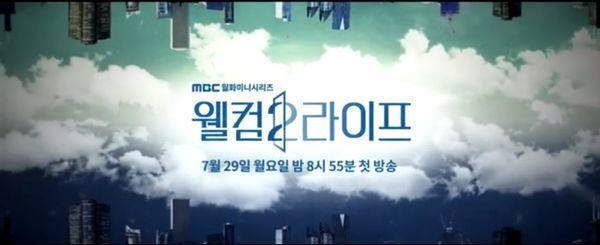 """""""Welcome 2 Life"""" của Rain và Lim Ji Yeon tung Teaser đẫm nước mắt 7"""
