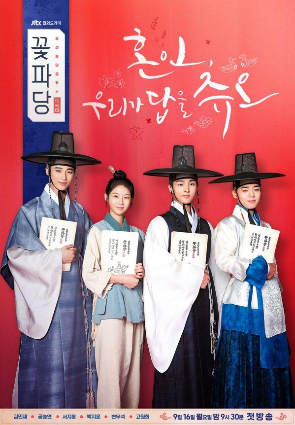 """Có nên xem """"Flower Crew: Joseon Marriage Agency"""" của Park Ji Hoon? 10"""
