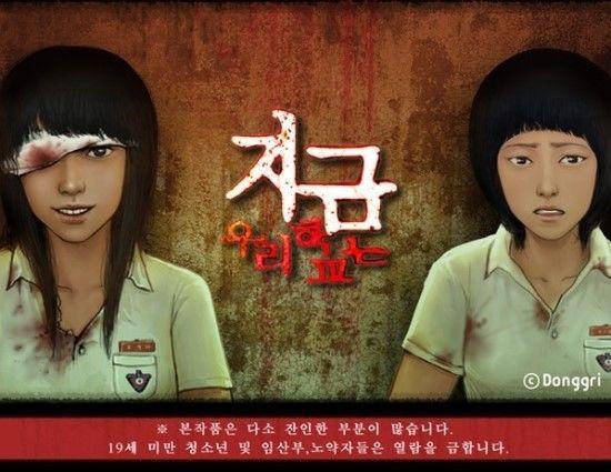 Danh sách 23 phim bộ Hàn Quốc chuyển thể từ webtoon lên sóng 2019 14