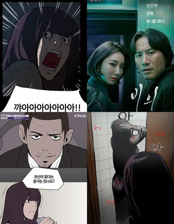 Danh sách 23 phim bộ Hàn Quốc chuyển thể từ webtoon lên sóng 2019 2