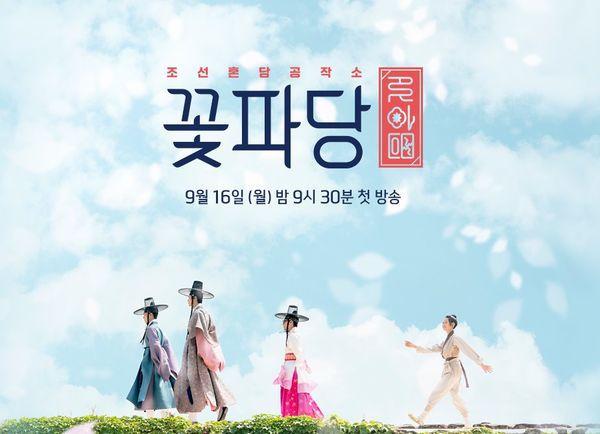 """Flower crew: Joseon Marriage Agency"": Park Ji Hoon mặc hanbok này 4"