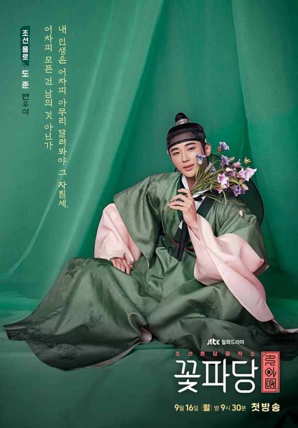 """Flower Crew: Joseon Marriage Agency"" tung Poster cực phẩm long lanh 3"