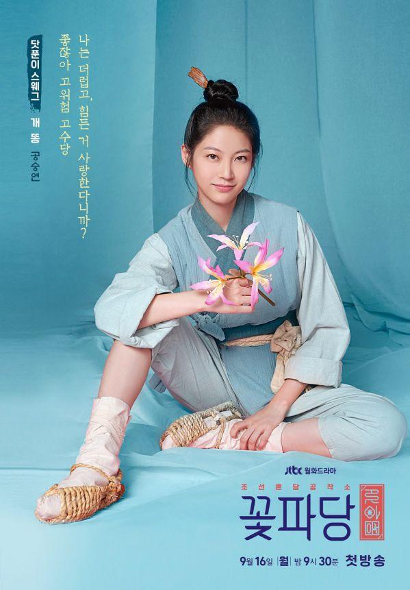 """Flower Crew: Joseon Marriage Agency"" tung Poster cực phẩm long lanh 6"